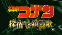 Detective Conan: The Private Eyes' Requiem Watch Free