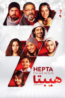 Hepta: The Last Lecture Watch Free
